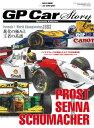 GP Car Story special edition 1993 F1【電子書籍】[ 三栄書房 ]