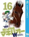 たいようのマキバオーW 16【電子書籍】[ つの丸 ]
