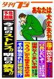 危険予測「今日のストレス!!明日の病気!!」【電子書籍】[ 長田昭二 ]