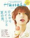 Hanako(ハナコ) 2018年 8月23日号 No.1162 [ひんやりスイーツと夏の男。]【電子書籍】[ Hanako編集部 ]