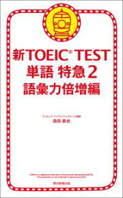 ��TOEIC(R) TEST��ñ�졡�õ�2��������������