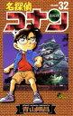 名探偵コナン(32)【電子書籍】[ 青山剛昌 ]...