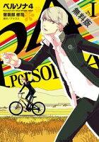 ペルソナ4 (1)【期間限定 無料お試し版】