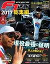 F1速報 2017 総集編【電子書籍】[ 三栄書房 ]