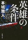 英雄の条件(新潮文庫)【電子書籍】[ 本城雅人 ]