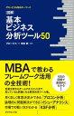 図解 基本ビジネス分析ツール50【電子書籍】[ グロービス ]