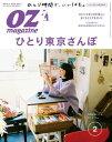 オズマガジン 2017年2月号 No.5382017年2月号 No.538【電子書籍】