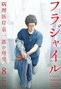 フラジャイル 病理医岸京一郎の所見8巻【電子書籍】[ 草水敏 ]