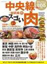 中央線のスゴい肉【電子書籍】[ マイナビ出版 ]