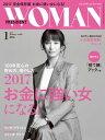 PRESIDENT WOMAN(プレジデントウーマン) 2017年1月号【電子書籍】 PRESIDENT WOMAN編集部