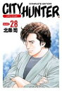 シティーハンター 28巻【電子書籍】[ 北条司 ]...