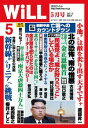 月刊WiLL 2017年 5月号【電子書籍】[ ワック ]...
