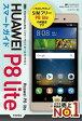 ゼロからはじめる Huawei P8 lite スマートガイド【電子書籍】[ リンクアップ ]