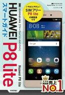 ���?��Ϥ���� Huawei P8 lite ���ޡ��ȥ�����