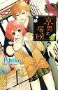 京男と居候1巻【電子書籍】[ Ishiko ]