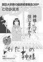 洗脳された女たち〜わたしの神様〜【電子書籍】[ こむか五月 ]