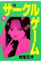 サークルゲーム(7)【電子書籍】[ 村生ミオ ]