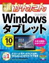 今すぐ使えるかんたん Windowsタブレット Windows 10対応版【電子書籍】[ オンサイト ]