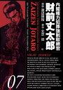 内閣権力犯罪強制取締官 財前丈太郎 7巻【電子書籍】[ 北芝健 ]