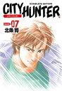 シティーハンター 7巻【電子書籍】[ 北条司 ]...