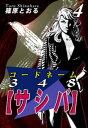 コードネーム348【サシバ】(4)【電子書籍】[ 篠原とおる ]