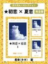 ★初恋×夏恋【電子書籍】[ 希来(キキ) ]