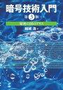 暗号技術入門 第3版秘密の国のアリス【電子書籍】[ 結城 浩 ]