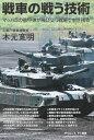 戦車の戦う技術マッハ5の徹甲弾が飛び交う戦場で生き残る【電子書籍】[ 木元 寛明 ]
