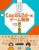 �Ϥ���ƤǤ�褯�狼��!��Cocos2d-x�����೫ȯ����ֵ� [v3.10�б�]