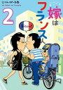 モンプチ 嫁はフランス人(2)【電子書籍】[ じゃんぽ〜る西 ]