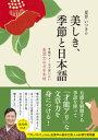 夏井いつきの美しき 季節と日本語【電子書籍】 夏井いつき
