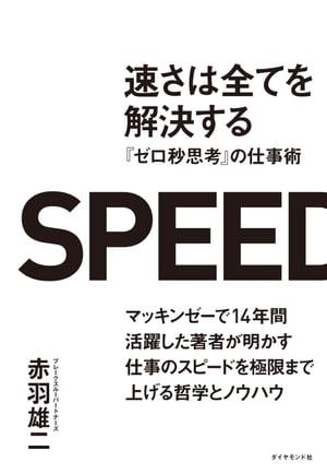 速さは全てを解決する【電子書籍】[ 赤羽雄二 ]