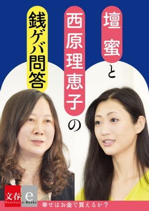 ?壇蜜×西原理恵子の銭ゲバ問答「幸せはカネで買えるか」【文春e-Books】