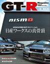 GT-R Magazine 2017年 03月号【電子書籍】[ GT-R Magazine編集部 ]
