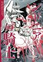 シドニアの騎士8巻【電子書籍】[ 弐瓶勉 ]...
