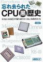 忘れ去られたCPU黒歴史 Intel/AMDが振り返りたくない失敗作たち Intel/AMDが振り返