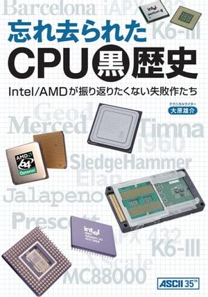 忘れ去られたCPU黒歴史 Intel/AMDが振り返りたくない失敗作たち Intel/AMDが振り返りたくない失敗作たち【電子書籍】[ 大原 雄介 ]