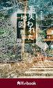 失われた地図 (角川ebook)【電子書籍】[ 恩田 陸 ]