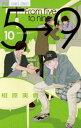 5時から9時まで(10)【電子書籍】[ 相原実貴 ]