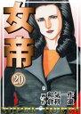 女帝20【電子書籍】[ 和気一作 ]