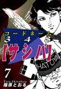 コードネーム348【サシバ】(7)【電子書籍】[ 篠原とおる ]