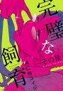 完璧な飼育 〜その後〜【電子特別版】【電子書籍】[ 阿仁谷ユイジ ]