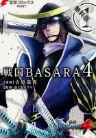 戦国BASARA4(1)【期間限定 無料お試し版】