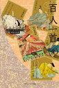 百人一首(全) ビギナーズ・クラシックス 日本の古典【電子書籍】[ 谷 知子 ]