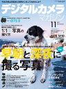 デジタルカメラマガジン 2015年11月号【電子書籍】
