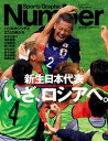 Number9/15臨時増刊号 新生日本代表 いざ、ロシアへ。 (Sports Graphic Number(スポーツ・グラフィック ナンバー))【電子書籍】