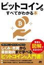 ビットコインのすべてがわかる本【電子書籍】[ 高橋諒哲 ]