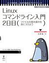 Linuxコマンドライン入門 2日目ファイルの基本操作を身につけよう【電子書籍】[ 大津 真 ]