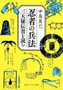 忍者の兵法 三大秘伝書を読む【電子書籍】[ 中島 篤巳 ]