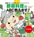 野菜料理のABC教えます 春・夏野菜編【電子書籍】[ 高木ハツ江 ]